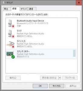 サウンド→録音→ステレオミキサー