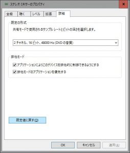 ステレオミキサーのプロパティ→詳細→既定値に戻す