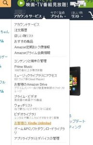 KindleUnlimited解約01