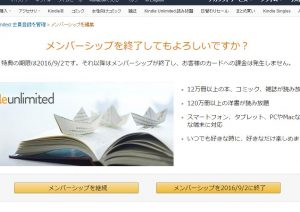 KindleUnlimited解約03